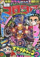 別冊 コロコロコミック Special (スペシャル) 2016年 10月号 [雑誌]