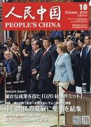 人民中国 2016年 10月号 [雑誌]
