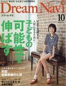 Dream Navi (ドリームナビ) 2016年 10月号 [雑誌]