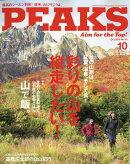 PEAKS (ピークス) 2016年 10月号 [雑誌]