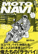 MOTO NAVI (モトナビ) 2016年 10月号 [雑誌]