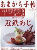 あまから手帖 2016年 10月号 [雑誌]