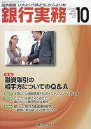銀行実務 2016年 10月号 [雑誌]