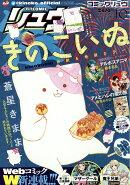 月刊 COMIC (コミック) リュウ 2016年 10月号 [雑誌]