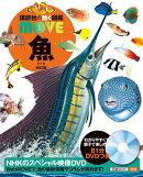 DVD付 魚 新訂版
