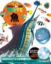 DVD付 魚 新訂版 (講談社の動く図鑑MOVE) [ 講談社 ]