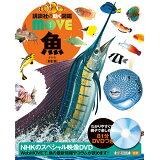 魚新訂版 (講談社の動く図鑑MOVE)