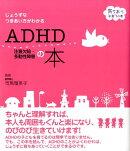 ADHD注意欠陥・多動性障害の本
