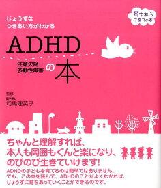 ADHD注意欠陥・多動性障害の本 じょうずなつきあい方がわかる (セレクトbooks) [ 司馬理英子 ]