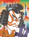 歌舞伎名演目 時代物 KABUKI GREATS Historical Period Dramas [ 松竹株式会社 ]