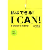 I CAN! 私はできる! (OR BOOKS)