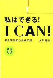 I CAN! 私はできる! 夢を実現する黄金の鍵 (OR BOOKS) [ 大川隆法 ]