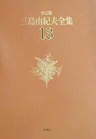 三島由紀夫全集(13)決定版 長編小説 13 [ 三島由紀夫 ]