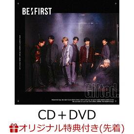 【楽天ブックス限定先着特典】Gifted.(CD+DVD+スマプラ)(缶バッチ(75mm・8種ランダム)) [ BE:FIRST ]