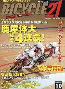BICYCLE21 (バイシクル21) Vol.157 2016年 10月号 [雑誌]