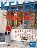 KELLy (ケリー) 2016年 10月号 [雑誌]