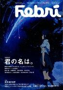 Febri (フェブリ) Vol.37 2016年 10月号 [雑誌]