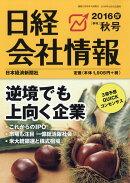 日経 会社情報 2016年 10月号 [雑誌]