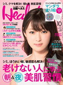 日経 Health (ヘルス) 2016年 10月号 [雑誌]