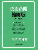 読売新聞縮刷版 2016年 10月号 [雑誌]