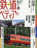 週刊 鉄道ペディア 2016年 10/18号 [雑誌]