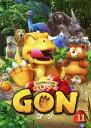 GON-ゴンー 11 [ 田中政志 ]