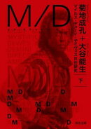M/Dマイルス・デューイ・デイヴィス3世研究(下)