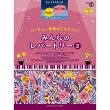 パーティー・発表会にオススメ!みんなのレパートリー(2) (STAGEA ピアノ&エレクトーン  中~上級)