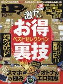 iP! (アイピー) 2016年 10月号 [雑誌]