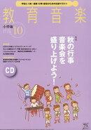教育音楽 小学版 2016年 10月号 [雑誌]