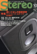 stereo (ステレオ) 2016年 10月号 [雑誌]
