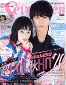 SEVENTEEN (セブンティーン) 2016年 10月号 [雑誌]