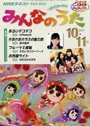 NHK みんなのうた 2016年 10月号 [雑誌]