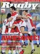 Rugby magazine (ラグビーマガジン) 2016年 10月号 [雑誌]
