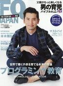 FQ JAPAN (エフキュージャパン) 2016年 10月号 [雑誌]