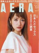AERA (アエラ) 2016年 10/24号 [雑誌]