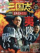 三国志DVD (ディーブイディー)&データファイル 2016年 10/13号 [雑誌]
