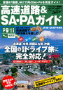 高速道路&SA・PAガイド2018-2019年最新版 [ ベストカー ]