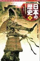 鎌倉幕府の成立 学習まんが 日本の歴史(6)