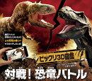 ビックリ3D図鑑対戦! 恐竜バトル