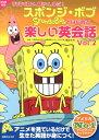 スポンジ・ボブとはじめる楽しい英会話(vol.2) DVDで見て、聞いて、学ぶ! [ 椿まゆみ ]