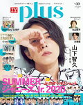 TVガイドPLUS(VOL.39(2020 SUM)