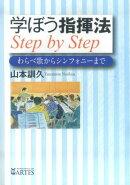学ぼう指揮法step by step