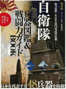 【バーゲン本】自衛隊 兵器図鑑&戦闘力ガイドBOOK
