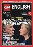 CNN ENGLISH EXPRESS (イングリッシュ・エクスプレス) 2016年 10月号 [雑誌]