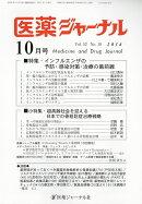 医薬ジャーナル 2016年 10月号 [雑誌]