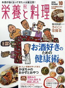 栄養と料理 2016年 10月号 [雑誌]