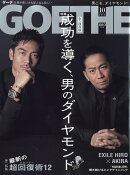 GOETHE (ゲーテ) 2016年 10月号 [雑誌]