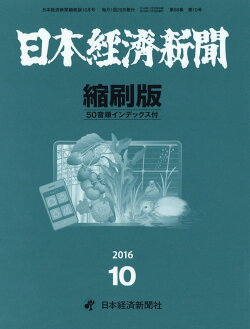 日本経済新聞縮刷版 2016年 10月号 [雑誌]