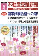 不動産受験新報 2016年 10月号 [雑誌]